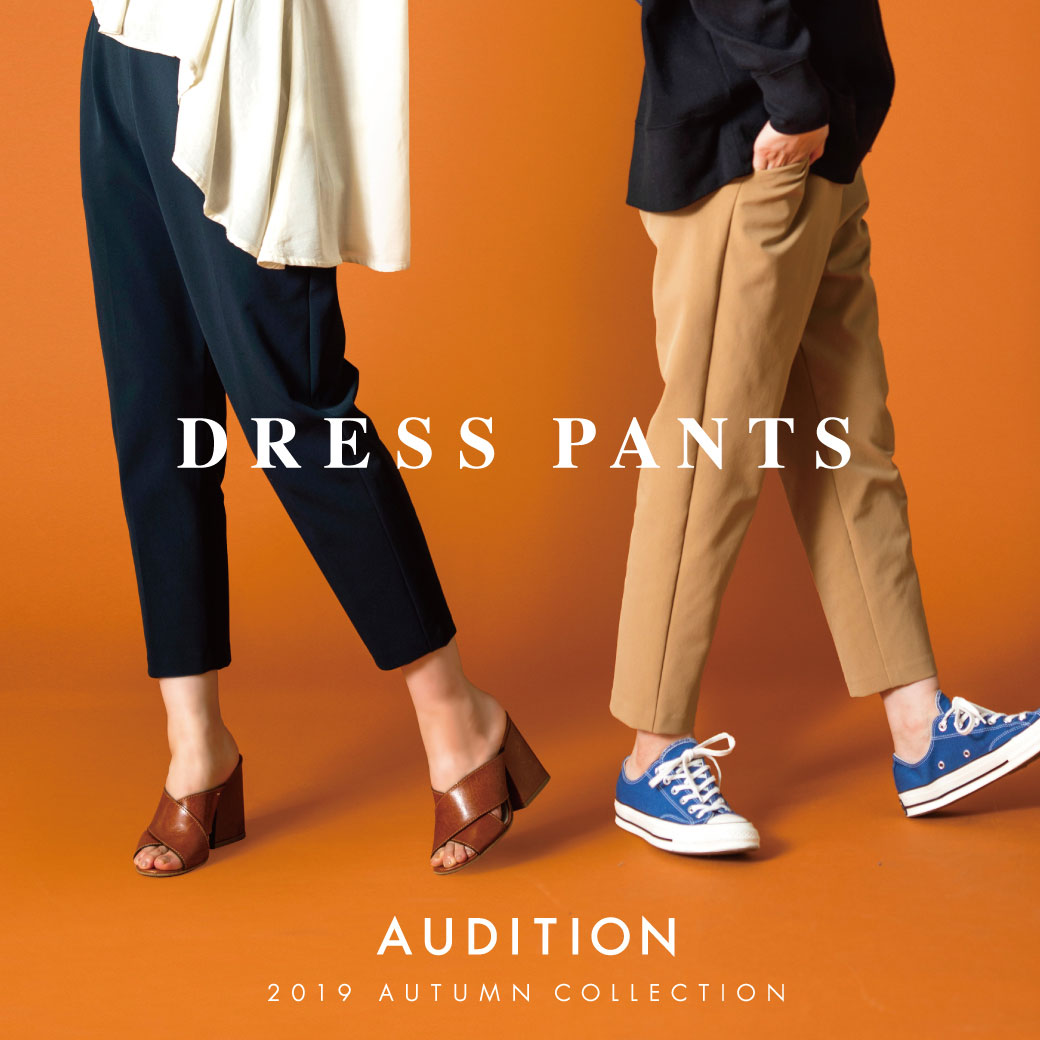 【AUDITION】特集「DRESS PANTS」公開!