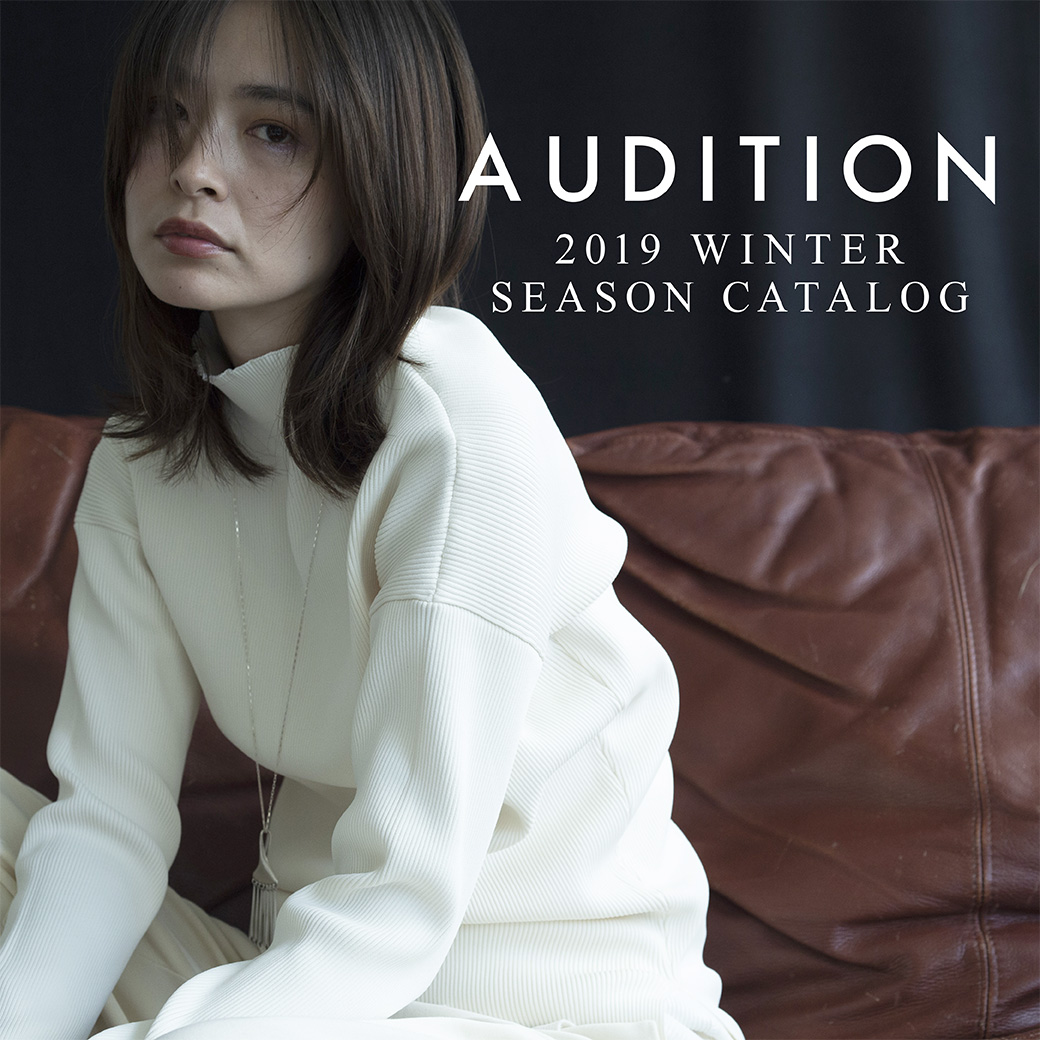 【AUDITION】2019 WINTER CATALOG 公開しました。