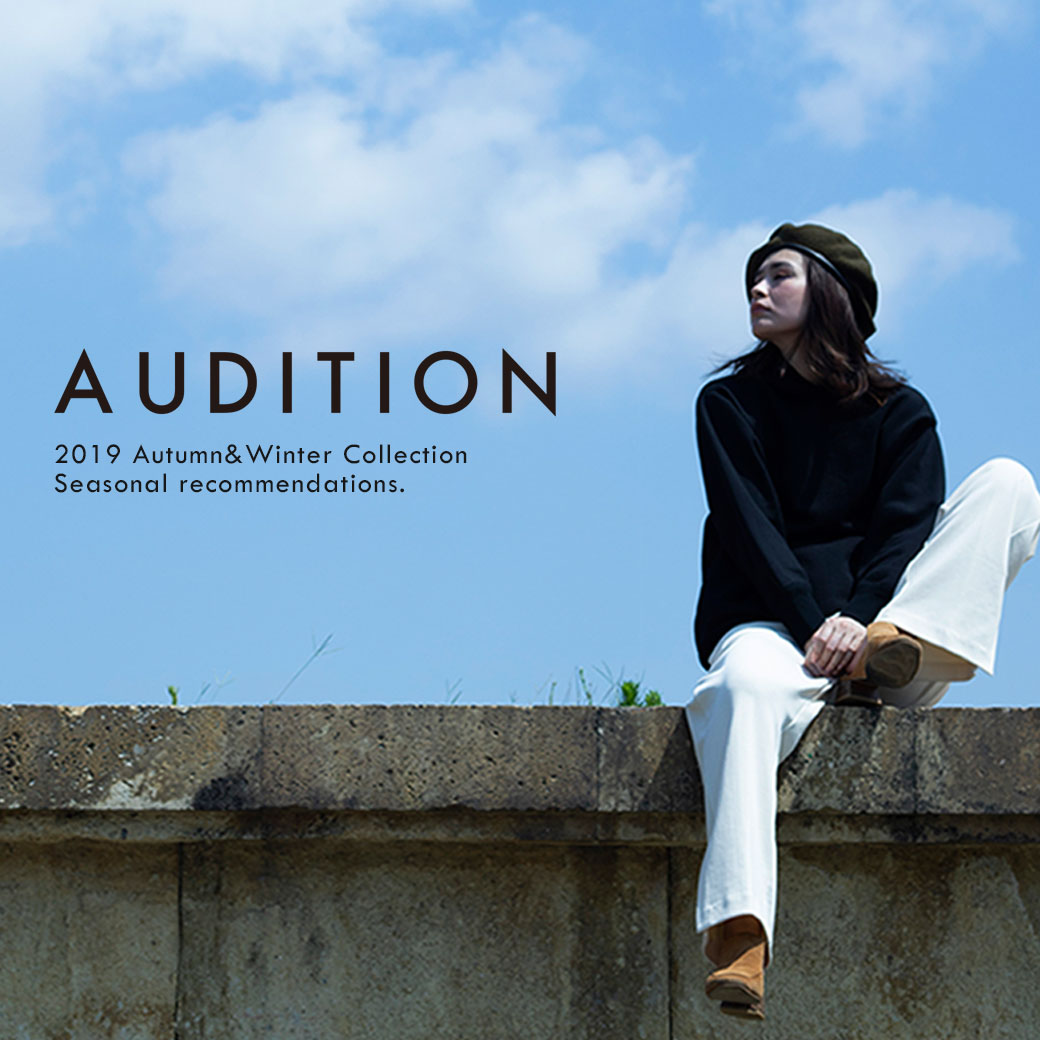 【AUDITION】特集「2019 Autumn&Winter Seasonal recommendations.」公開!