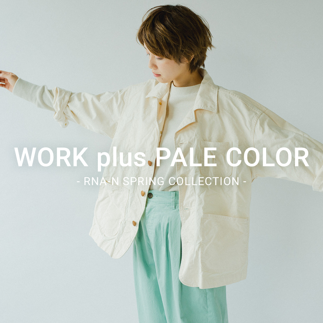 【RNA-N】特集「WORK plus PALE COLOR」公開!