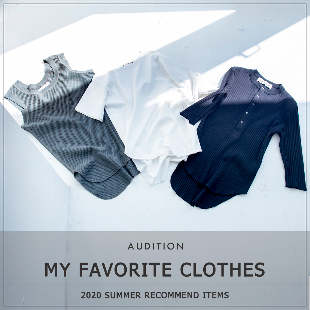 【AUDITION】特集「MY FAVORITE CLOTHES」公開!