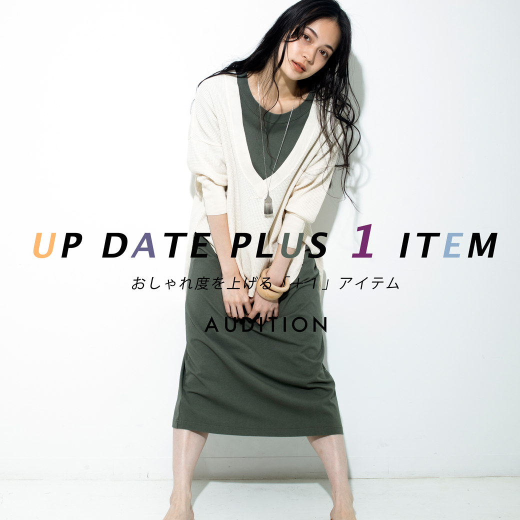 【AUDITION】特集「UP DATE PLUS 1ITEM」公開!
