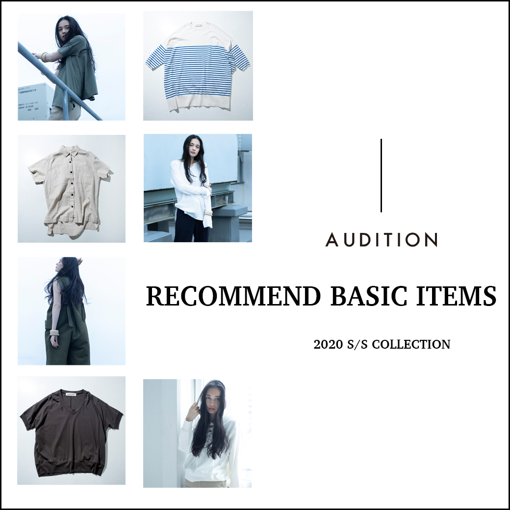 【AUDITION】特集「RECOMMEND BASIC ITEMS ~SPRING&SUMMER~」公開!