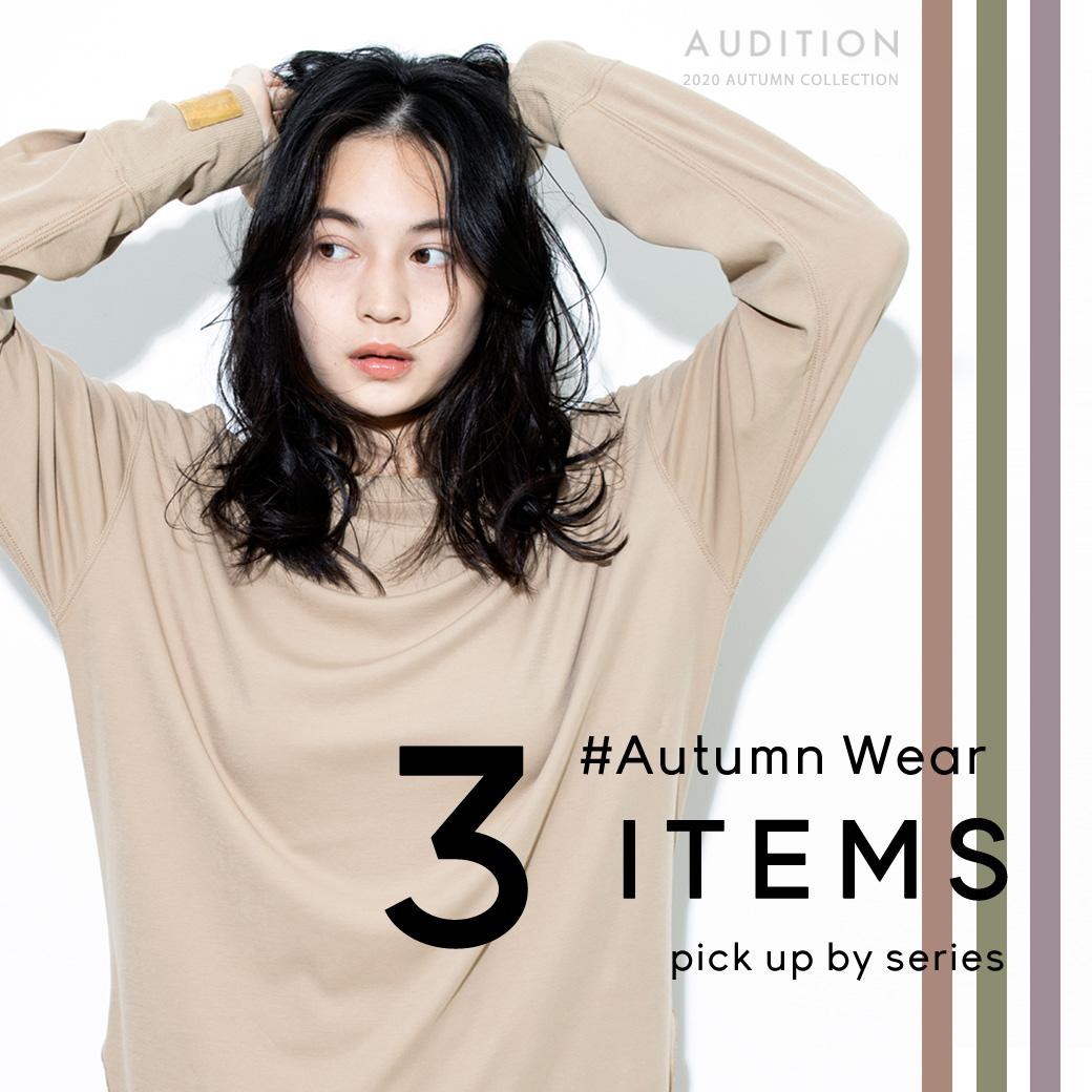 【AUDITION】特集「#AutumnWear 3ITEMS」公開!
