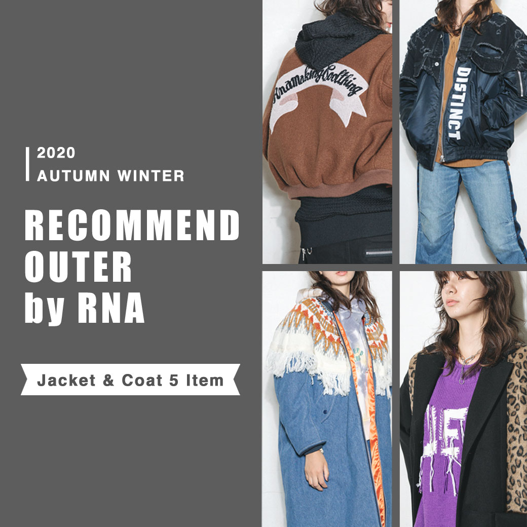 【RNA】特集「RECOMMEND OUTER」公開!