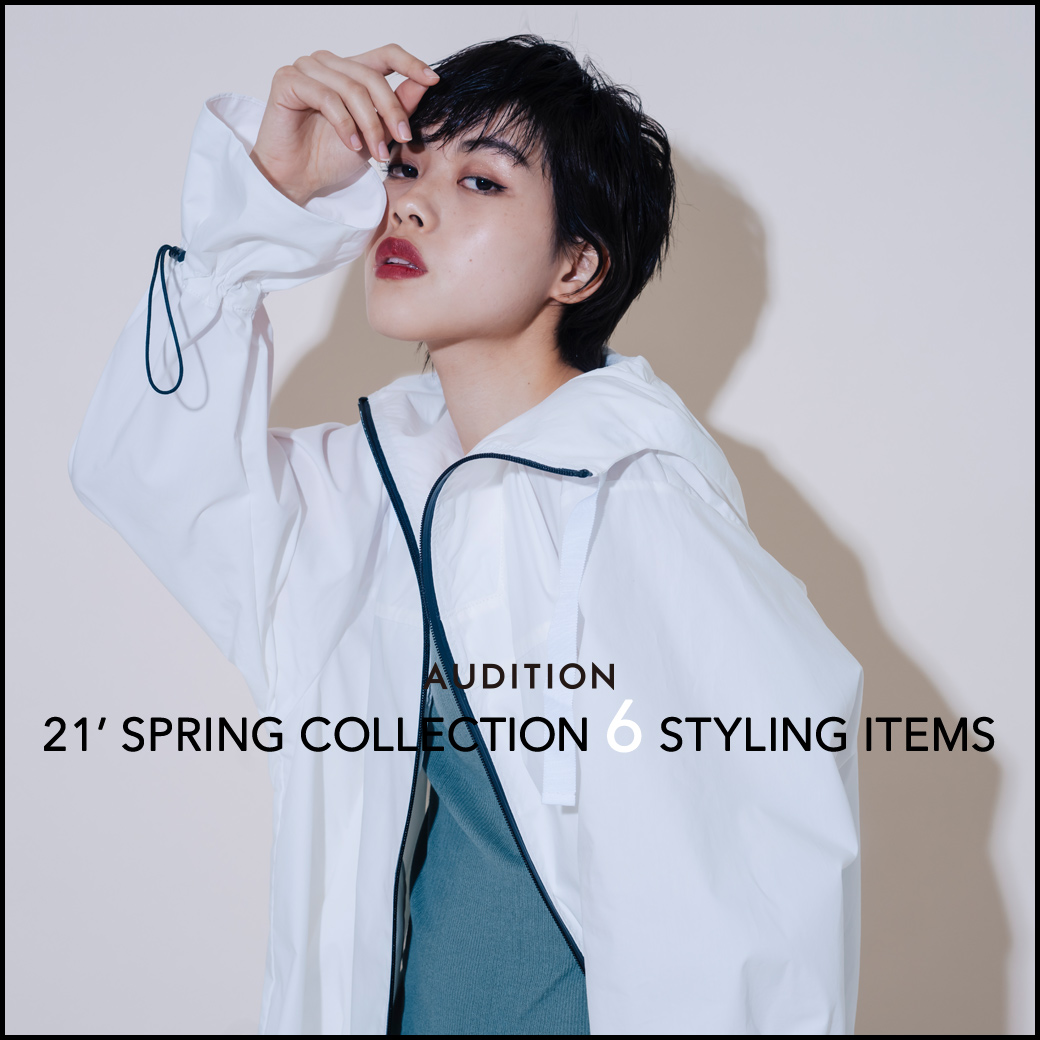【AUDITION】特集「21' SPRING COLLECTION 6STYLING ITEMS」公開!