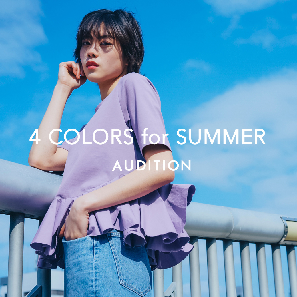 【AUDITION】特集「4 COLORS for SUMMER」公開!